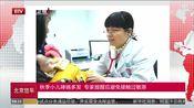 [北京您早]秋季小儿哮喘多发 专家提醒应避免接触过敏原