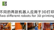 机器人做3D打印&机器人做蛋糕上巧克力装饰~蛋糕师怎么看?