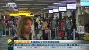 新加坡本土传播的寨卡病毒病例增至82例
