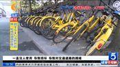 共享单车不规范停放,成都首开罚单,4家企业各被罚款1.2万元