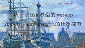 【python】基于flask框架的webapp在pythonanywhere上的快速部署(剪辑修正+字幕)