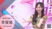 BEJ48 TeamE李媛媛拉票宣言