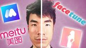 【中字】【The Try Guys】ins热门修图软件大测评!美图秀秀拥揽亚洲用户!