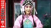 18dq 曲剧《卖丫环》孔素红可美了!