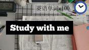 Study with me|论如何富有使命感的学习|ddl是第一生产力|vol.007|2020.02.05&06┌( _ゝ` )┐