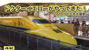 ドクターイエローが名古屋駅にやってきた!こだま検測下り 2019.12.1【4K】