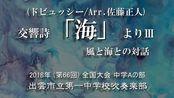 """【管乐作品】交响诗《大海》第三乐章""""风与海的对话"""" - Claude Debussy/Arr. 佐藤正人"""