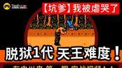 【塔米】这游戏……………脱狱1代!? 童年阴影!绝对噩梦!!!a b b 上 上 下 左
