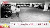 街边27辆车被砸,维修费用高达10万多,查监控竟是一女子搞破坏