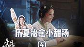 【手可摘星辰】历夏治愈小甜汤(4)