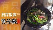 冬天做个煲仔饭康康(广式腊肠+塘鲺)