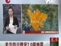 关注四川雅安7.0级地震[东方新闻]
