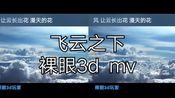 【2d转3d】云上世界(飞云之下自制3dMV)VR 左右格式裸眼3d 平行眼观看。