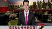 中国驻阿使馆全力处理台湾籍渔船 失联事件