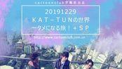 【夜店】2019-12-29 kat-tun vs鬼怪壮烈记录 泰国特别篇(字)