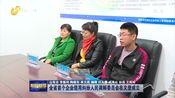 [山东新闻联播]全省首个企业信用纠纷人民调解委员会在文登成立