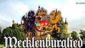 Mecklenburglied[梅克伦堡之歌][梅克伦堡国歌][+英语歌词]