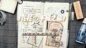 【花花】vol.08 hoboweeks | 记录喜欢做的事和音乐 | 仓敷便签 | 轻复古
