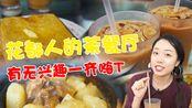 被广州食亨评为饮和食德的港式茶餐厅,我愿意为它5刷好评