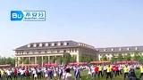 天津海运2013运动会开幕式-舞蹈表演