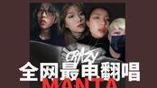 【CRaZY】MANTA-刘柏辛Lexie翻唱 第一次用Auto-tune会发生什么???大概你手机电量都会被充满吧~