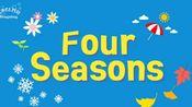 幼儿英语歌曲打卡day2-Four Seasons(自用侵删)