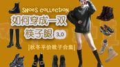 【显腿直/细】7双淘宝秋冬平价靴子合集|百元|xo型腿细脚踝星人必备