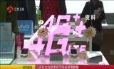 [江苏新时空]江苏拟出台政策规范电信资费套餐 基本业务必须明确单项收费标准