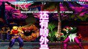 拳皇97:新科冠军,东北王,翻盘女王,第一玛丽,可乐枫,添九哥