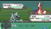 究极绿宝石4魔装、铠甲超梦推大佬(不嗑药)
