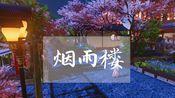 【一梦江湖家园】烟雨楼(八级晴川渡)