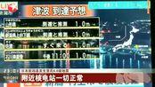 日本新潟县发生里氏6.8级地震