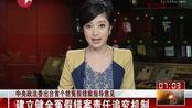 中央政法委出台首个防冤假错案指导意见