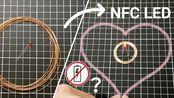 用愛發電?用漆包線+LED自製 NFC LED!How to make a NFC LED(No battery?)