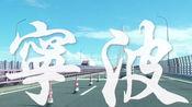 pf.VLOG12 宁波|榴莲芝士饼|麦田工坊|吴记奶茶|宁波糕团|缸鸭狗|横溪风车公路|几张臭脸