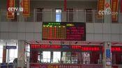[新闻直播间]黑龙江鹤岗 降雪影响交通 全市中小学停课