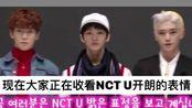 【韩国热帖】字幕和画面不一致的搞笑爱豆NCT