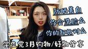 学生党3月购物/好物分享 | 防晒美白tip | 正确洗脸 | 卸妆误区 | 购物分享