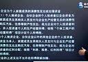 注册税务师考证视频税法(二) (1)