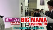 EG小姐姐LAYLA又出发 Bass .fishing+参观横浜2020展会