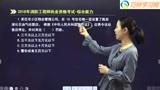 2020一级注册消防工程师视频课程,真题解析【综合能力】王欣,报名了吗