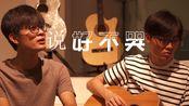 周杰倫 Jay Chou【說好不哭 Won't Cry】cover by 「Usagi JOeru & Felix」