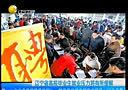 辽宁省高校毕业生就业压力将有所缓解 www.91zhekou.net