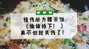 祖传广式糯米饭秘籍大公开:一顿吃光4斤米!妈妈说再不公开就失传!
