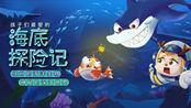 海底两万里:海底探险记