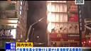 广东惠东县火灾致17人死亡1名消防官兵受重伤[中国教育报道]