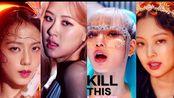 【k-pop女团】战歌起! 来看哪家女团分分钟K.O全场