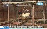 [新闻直播间]江西南昌 南昌西汉海昏侯墓考古 主棺开始提取 多项措施保安全