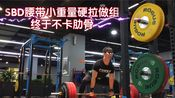 硬拉专项日194.9kg 4×3,184kg 5×4,暂停硬拉170kg 3×4小重量做组