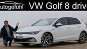 全新 2020款 第8代 高尔夫 1.5TSI DSG 德国小哥 Thomas 详尽评测